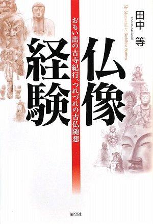 仏像経験—おもい出の古寺紀行、つれづれの古仏随想