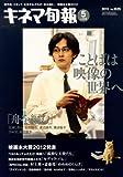 キネマ旬報 2013年5月上旬号 No.1635