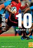 10 -ten- (実業之日本社文庫)