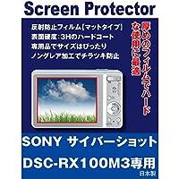 SONY サイバーショット DSC-RX100M3専用 液晶保護フィルム(反射防止フィルム・マット)
