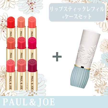 ポール&ジョー リップスティック N レフィル・リップスティックケースN セット 選べる9色 -PAUL&JOE- 213