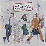 [CD]キム課長 OST