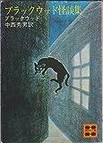 ブラックウッド怪談集 (1978年) (講談社文庫)