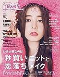non・no(ノンノ) 2019年 12 月号 [雑誌]