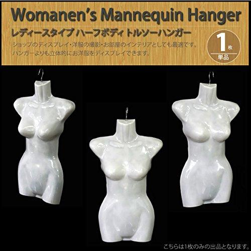 トルソーハンガー 女性 ボディーディスプレイ パンツ着用可能 1枚 ハンガートルソー レディース マネキン _74058