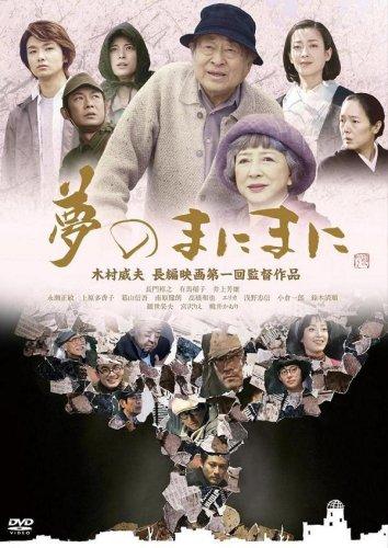 夢のまにまに [DVD]