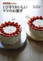 飛田和緒さんが習った とびきりおいしいママのお菓子 (講談社のお料理BOOK)