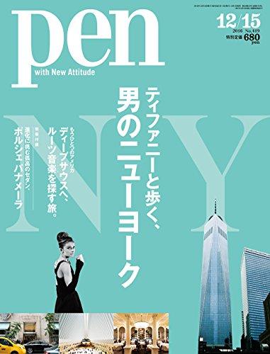 Pen(ペン) 2016年 12/15号 [ティファニーと歩く、男のニューヨーク]の詳細を見る