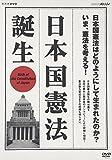 NHKスペシャル 日本国憲法 誕生[DVD]