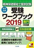 精神保健福祉士国家試験受験ワークブック2019(専門科目編)