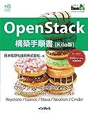 OpenStack 構築手順書 Kilo版 (Think IT Books)