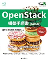OpenStack 構築手順書 Kilo版 (Think IT Books)