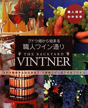 ブドウ畑から始まる職人ワイン造り—ブドウ栽培から仕込みまで、小規模ワイン造りの全プロセス (職人技がわかる本)