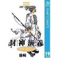 封神演義 19 (ジャンプコミックスDIGITAL)