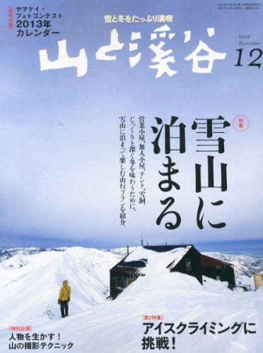 山と渓谷 2012年 12月号 [雑誌]の詳細を見る