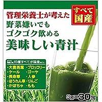 管理栄養士が考えた 野菜嫌いでもゴクゴク飲める美味しい青汁 90g(3g×30包)