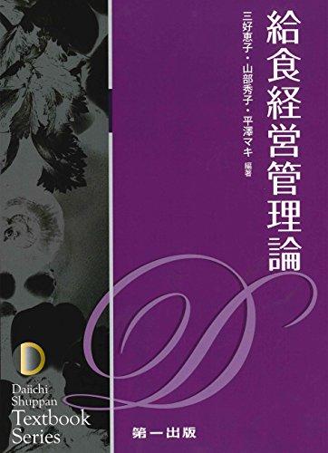 給食経営管理論 (テキストブックシリーズ)