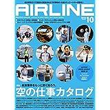 AIRLINE (エアライン) 2018年10月号