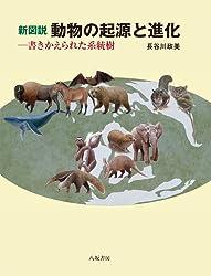 新図説 動物の起源と進化―書きかえられた系統樹