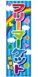 のぼり/のぼり旗『フリーマーケット/フリマ』180×60cm A柄