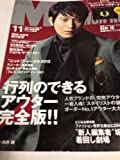 MEN'S NON・NO (メンズ ノンノ) 2012年 11月号 [雑誌]