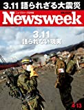 Newsweek (ニューズウィーク日本版) 2011年 4/13号 [雑誌]