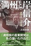 満州と岸信介 巨魁を生んだ幻の帝国 (角川学芸出版単行本)