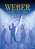WEBER STORY LIVE2017 ♯BALLON_ 笑顔が叶いますように(初回限定盤)[UPBH-9546/7][DVD]