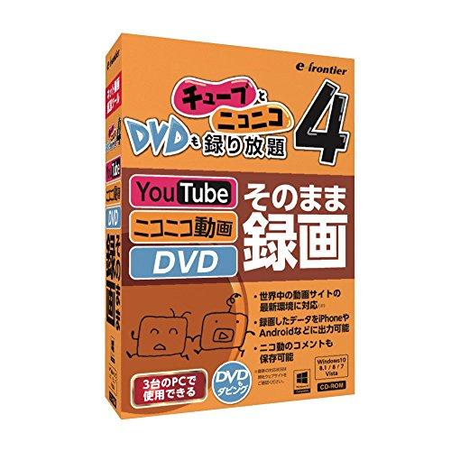 イーフロンティア チューブとニコニコ、DVDも録り放題 4