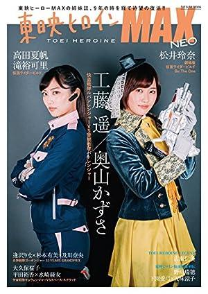 東映ヒロインMAX NEO (タツミムック)