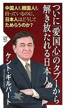 ついに「愛国心」のタブーから解き放たれる日本人の書影