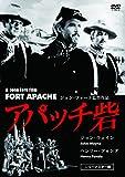 アパッチ砦 ニューマスター版[DVD]