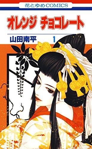 オレンジ チョコレート 1 (花とゆめコミックス)