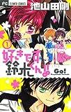好きです鈴木くん!!(1) (フラワーコミックス)