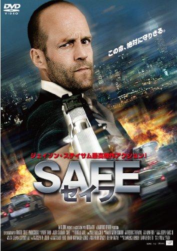 SAFE / セイフ [DVD]の詳細を見る