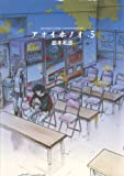 アオイホノオ(5) (ゲッサン少年サンデーコミックス)