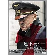 ヒトラー ~最期の12日間~ ロング・バージョン(2枚組) [DVD]