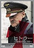 ヒトラー ~最期の12日間~ ロング・バージョン[DVD]