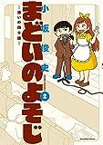 まどいのよそじ―惑いの四十路―(2) (ビッグコミックススペシャル)