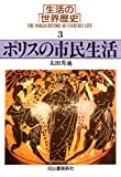 生活の世界歴史〈3〉ポリスの市民生活 (河出文庫)