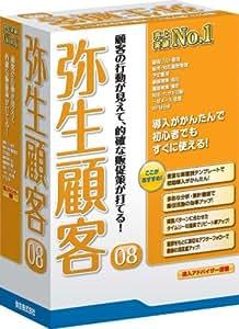 弥生顧客 08 キャンペーン価格版