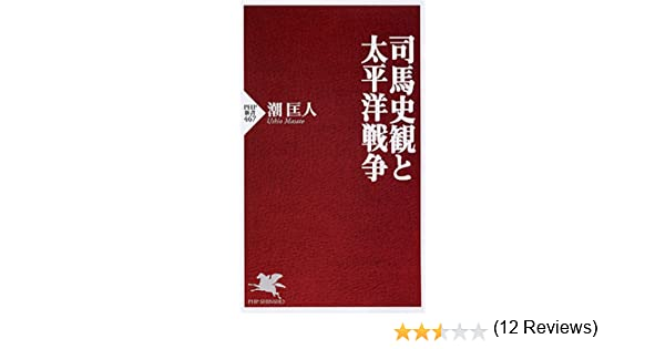 司馬史観と太平洋戦争 (PHP新書)...