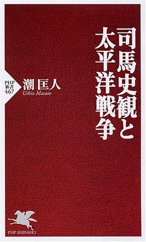 司馬史観と太平洋戦争 (PHP新書) [新書] / 潮 匡人 (著); PHP研究所 (刊)