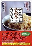 がん患者は玄米を食べなさい ―科学が証明した「アポトーシス&免疫活性」のすごい力