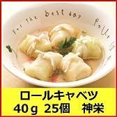冷凍 神栄 ロールキャベツ(40g×25個入×1袋)