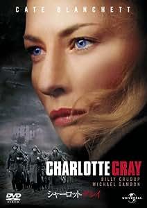 シャーロット・グレイ [DVD]