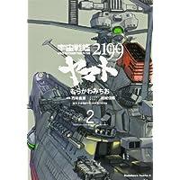 宇宙戦艦ヤマト2199 (2) (カドカワコミックス・エース)