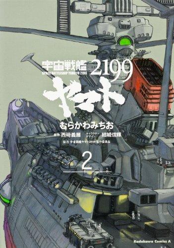 宇宙戦艦ヤマト2199 (2) (カドカワコミックス・エース)の詳細を見る