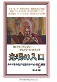 光明の入口 - カルマを浄化する古代チベットの9瞑想 (∞books(ムゲンブックス) - デザインエッグ社)