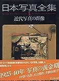 日本写真全集 (3) 近代写真の群像